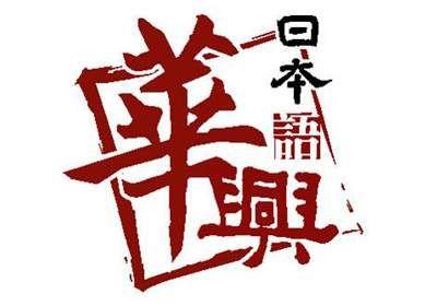 青岛哪家日语学校教的比较好