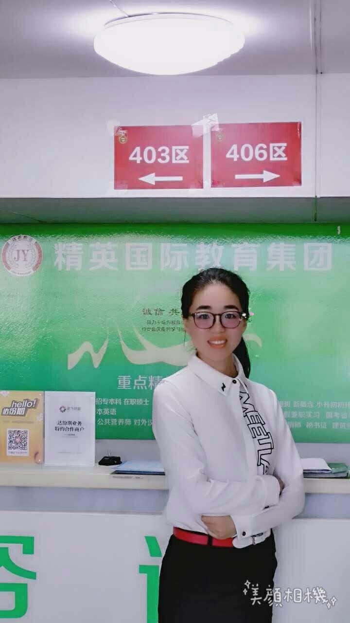 保定燕楚精英教育培训学校 Wendy Zhao