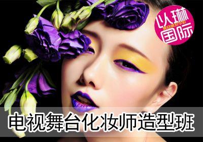 电视舞台化妆师造型班