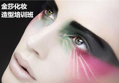 时尚化妆造型班