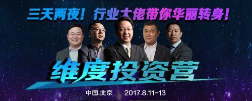 北京星河商总裁研修学院