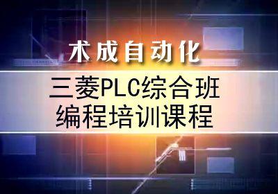 三菱PLC综合班编程培训课程