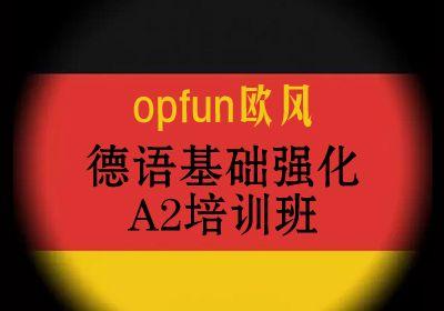 常州德语基础强化A2培训班