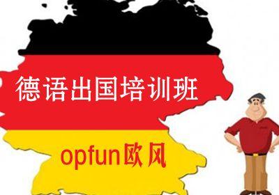 常州德语出国培训班