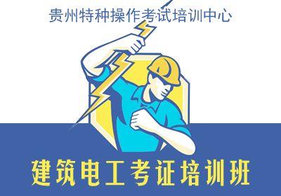 贵阳建筑电工考证培训班