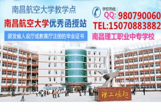 江西中专火车司机乘务票务安检铁道信号供电专业学校