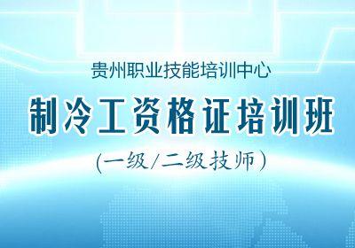 (一级/二级技师)制冷工资格证培训班