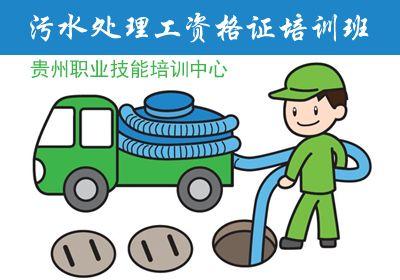 (初级/中级/高级)污水处理工资格证培训班
