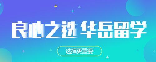 北京华岳留学