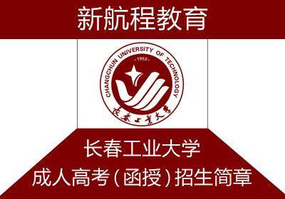 长春工业大学成人高考(函授)招生简章