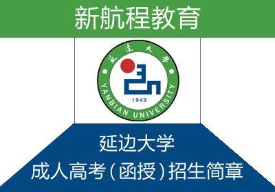 延边大学成人高考(函授)招生简章