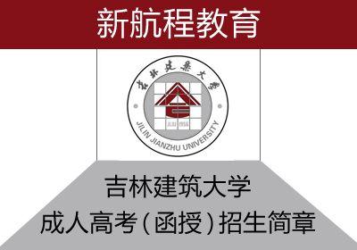 吉林建筑大学成人高考(函授)招生简章(网课与面授)