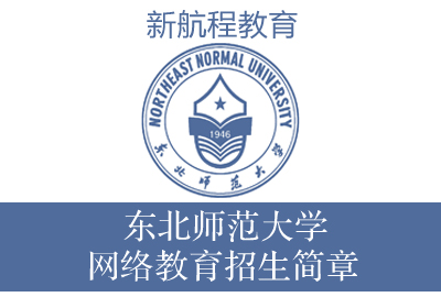 东北师范大学网络教育招生简章