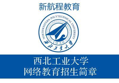 西北工业大学网络教育招生简章