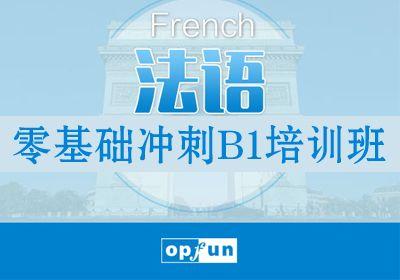 常州法语零基础冲刺B1培训班
