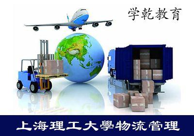 上海理工大学成人高考夜大学物流管理本科