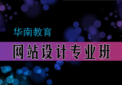 厦门华南网站设计专业班