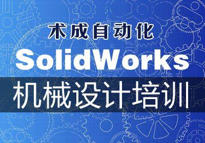 厦门SolidWorks术成机械设计培训