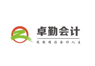 内江卓勤会计培训学校