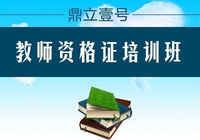 下半年广西教师资格证培训班