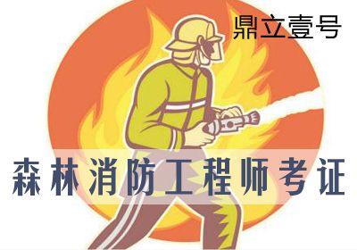 南宁森林消防工程师考证