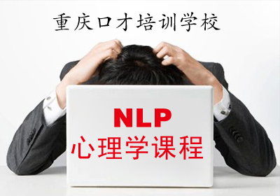 NLP心理学课程