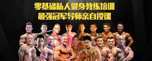 北京费恩莱斯健身培训课程