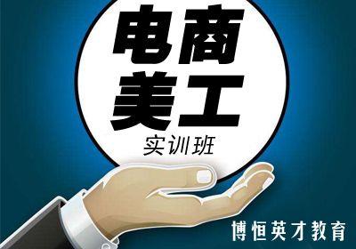 湘潭市【淘宝美工实训班】零基础学包学会包重学