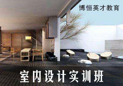 湘潭市【博恒英才教育】室内设计培训班零基础包学会