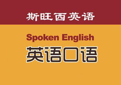 洛阳地道英语口语课程培训班