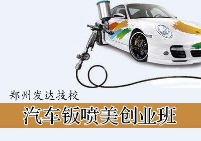 郑州汽车钣喷美创业班