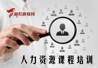 郑州人力资源课程培训