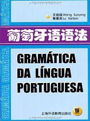 葡萄牙语N1级别