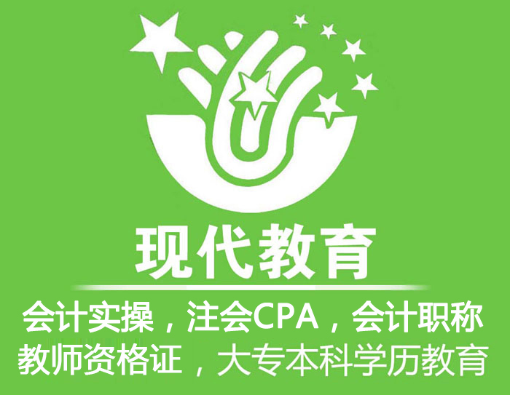 徐州CPA辅导班
