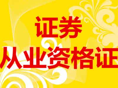 深圳证券从业资格证考试培训班