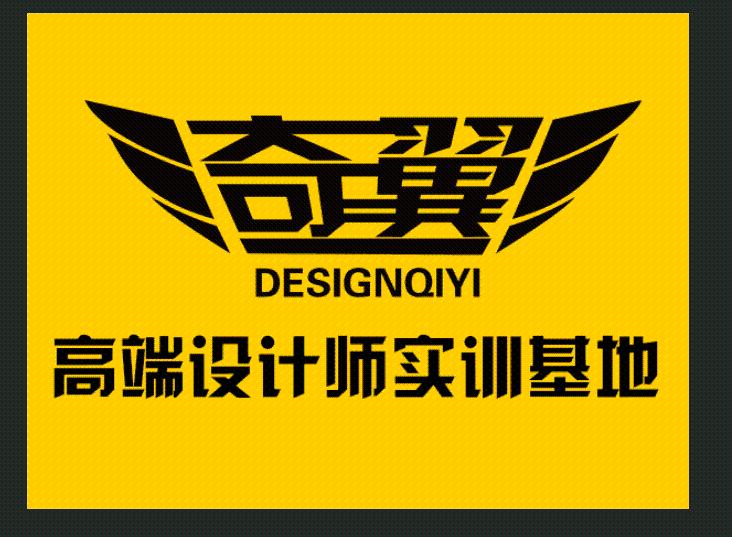 芜湖室内设计培训初学者学室内选奇翼