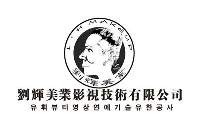 北京职业影视化妆班