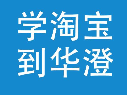 杭州华澄教育电商类培训淘宝开店
