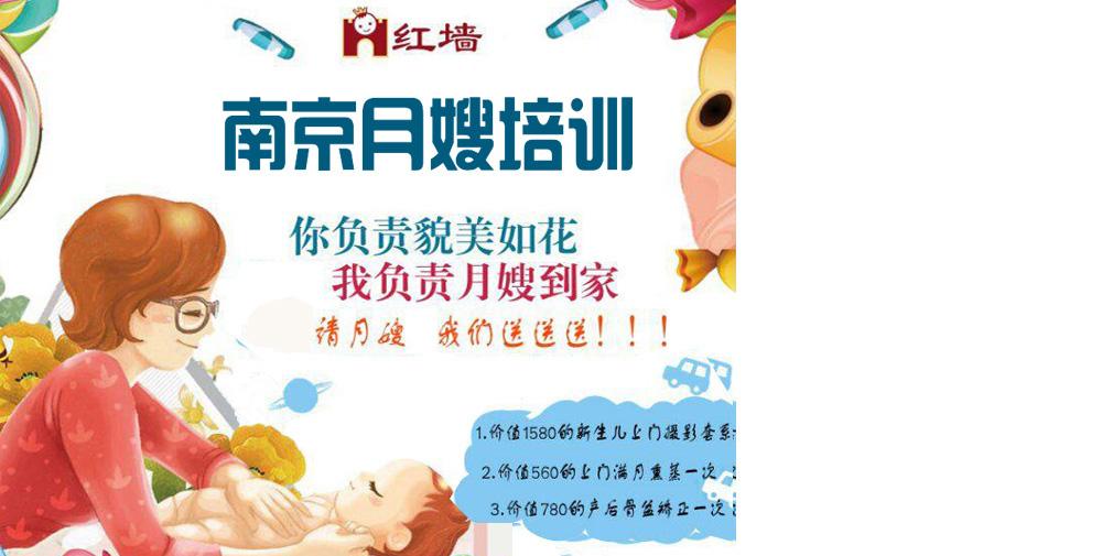 南京红墙母婴护理培训中心