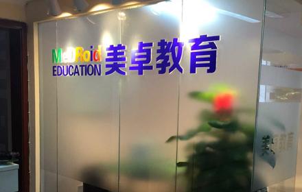 北京美卓英语 学校前台