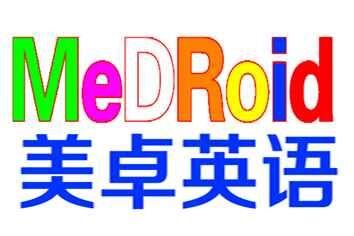 北京美卓英语