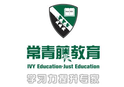 南京常青藤英语培训学校