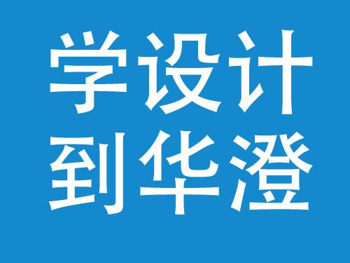 杭州华澄教育,一家专做平面设计,淘宝美工的培训机构