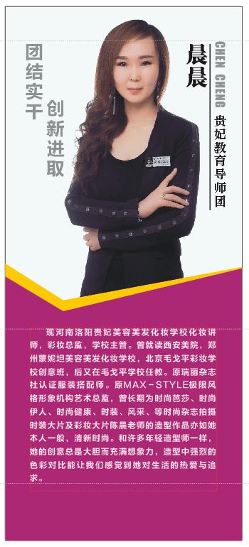 洛阳贵妃美发美容化妆美甲学校 陈晨老师