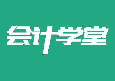甘肃白银区餐饮企业会计账务处理流程