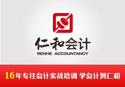 永州仁和会计培训