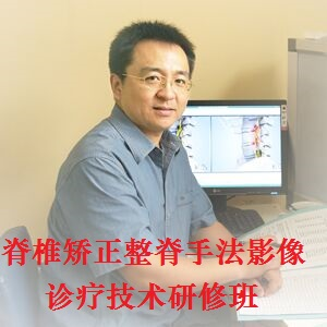 18年3月郑州】脊椎矫正整脊手法影像诊疗技术培训班