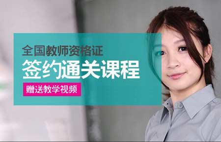 上海华师大幼教资格考前培训班招生
