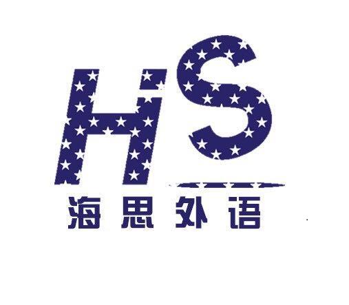 嘉兴海思雅思托福培训中心嘉兴雅思6分预备课程