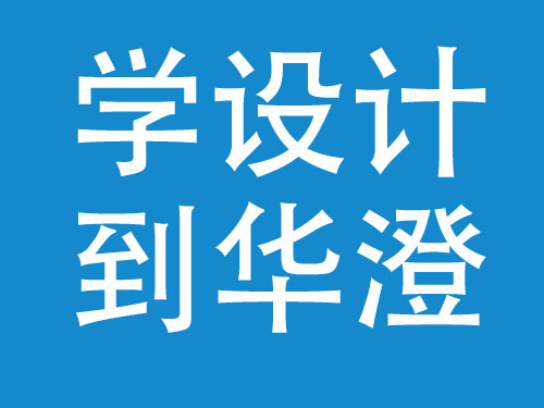 平面设计,杭州华澄教育培训机构
